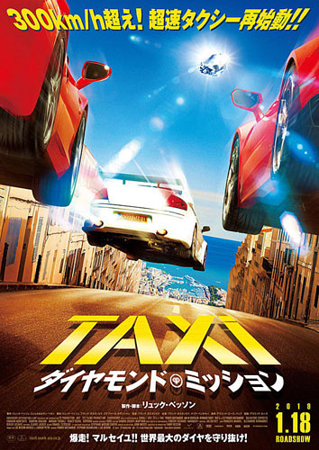 【TAXi ダイヤモンド・ミッション】たった5分で解説と復習 TAXi最新作
