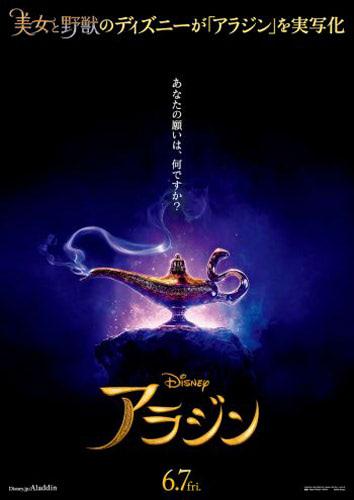 文句言いたい【ディズニーアニメ実写化映画13作品まとめ】2019年~
