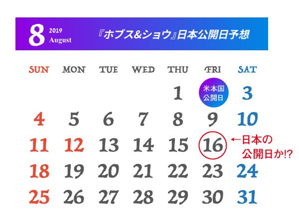 【ホブス&ショウ】の日本公開日は8月16日?それとも9日?徹底予想した