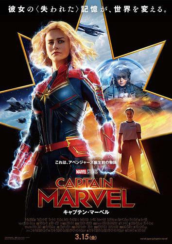 キャプテン・マーベルのポスター