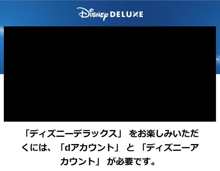 ディズニーデラックスに登録した感想|月700円見放題だけどコスパ悪い?