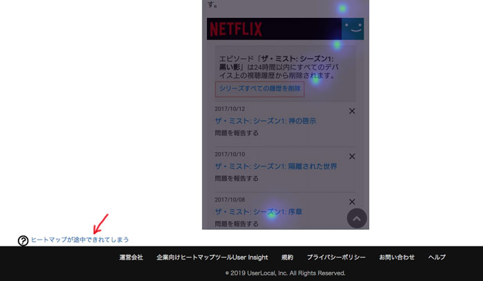 ユーザーヒートの画面