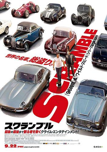 映画『スクランブル』のポスター