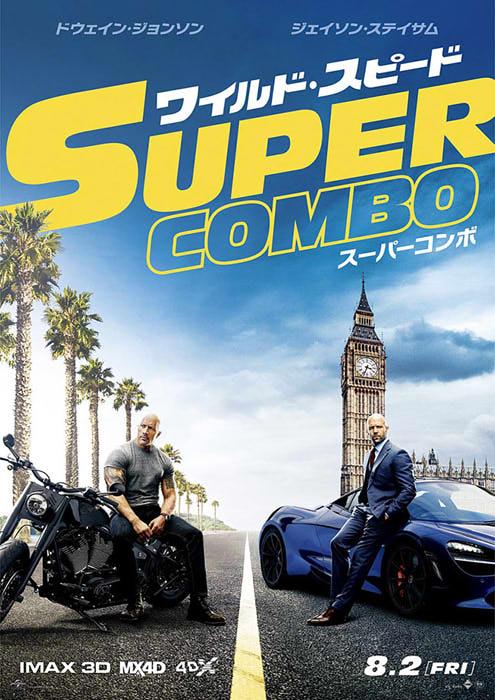 【ワイルドスピード/スーパーコンボ】のポスター