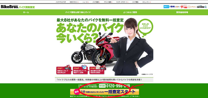 【バイクブロス】一括買取査定のすすめ|評判は最悪?高値買取のコツ