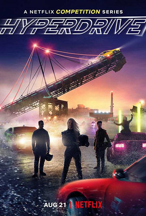 Netflix『ハイパードライブ』