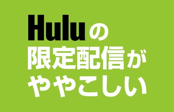 【Hulu】オリジナルストーリーやプレミアの違い|限定配信がややこしい