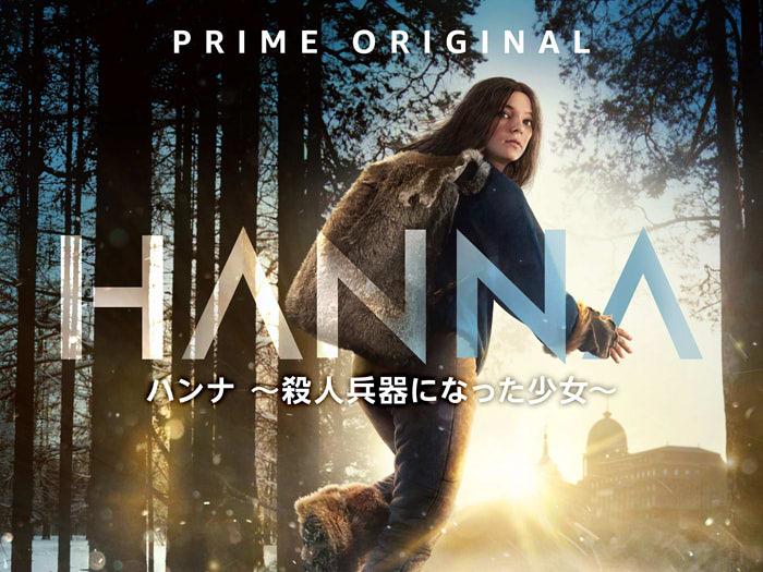『ハンナ ~殺人兵器になった少女~』のポスター
