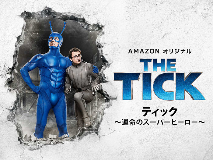 『The Tick/ティック~運命のスーパーヒーロー~』のポスター