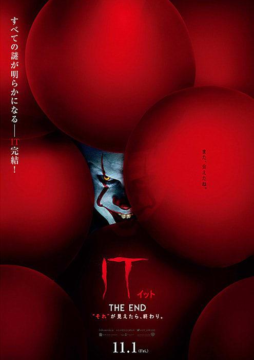 """『IT/イット THE END """"それ""""が見えたら、終わり。』のポスター"""