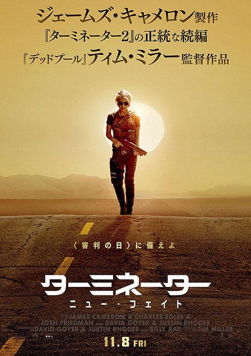 『ターミネーター:ニュー・フェイト』のポスター