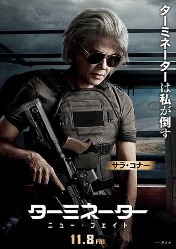 映画『ターミネーター:ニュー・フェイト』のポスター