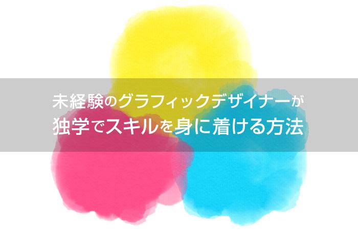 未経験【グラフィックデザイナー】独学でスキルを身に着ける最適な方法