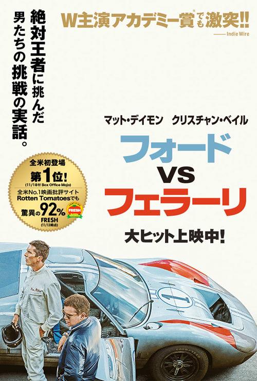 感想【フォードvsフェラーリ】最高に面白いけど、実話じゃねーよ!ネタバレ