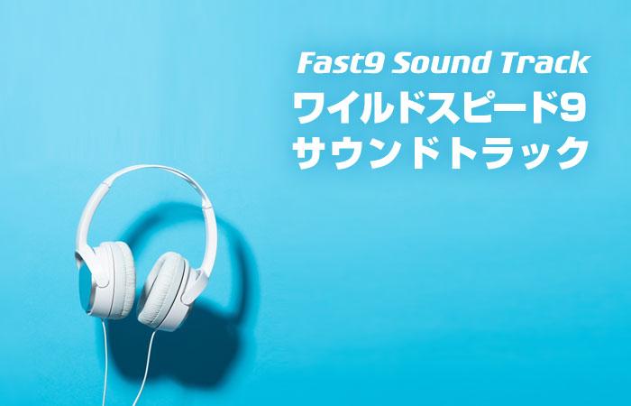 全曲一覧【ワイルドスピード9】サントラ音楽|ワイスピ