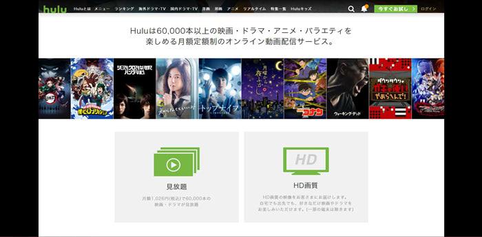 【Hulu】の感想|メリットとデメリット比較!登録して失敗する人は…