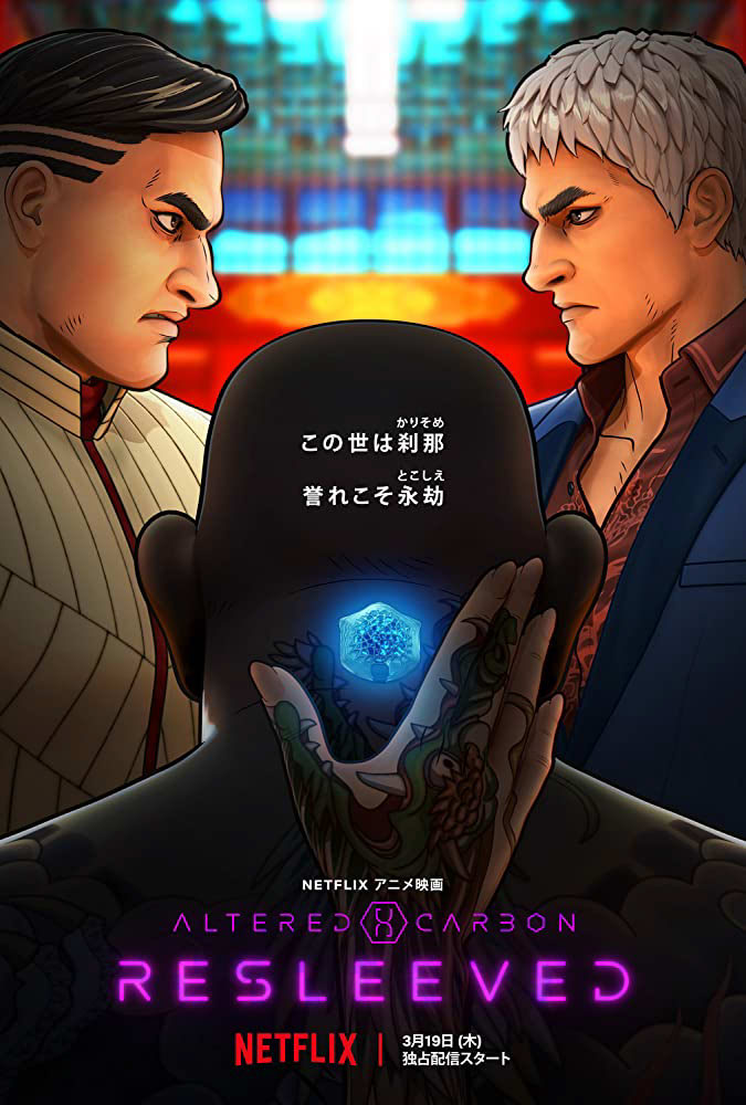 Netflix映画『オルタード・カーボン:リスリーブド』のポスター