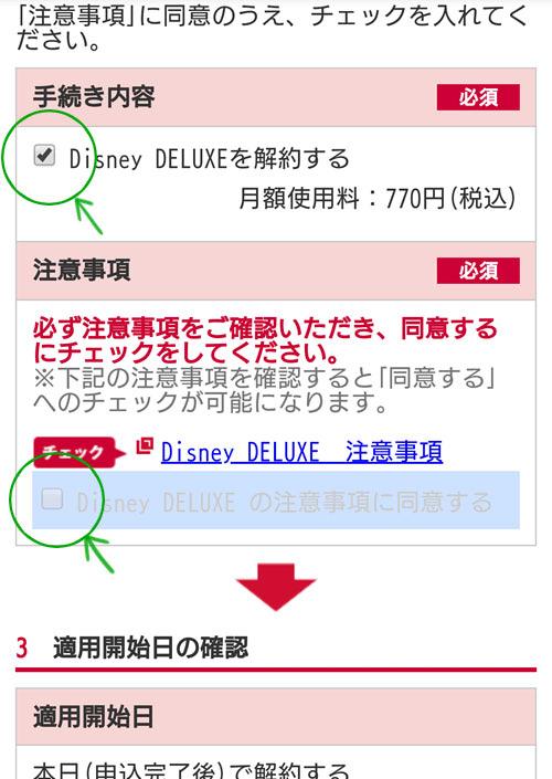 ディズニーデラックスの具体的な解約方法の手順