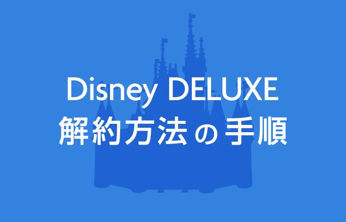 【ディズニーデラックスの解約方法】タイミング間違えると損するよ!