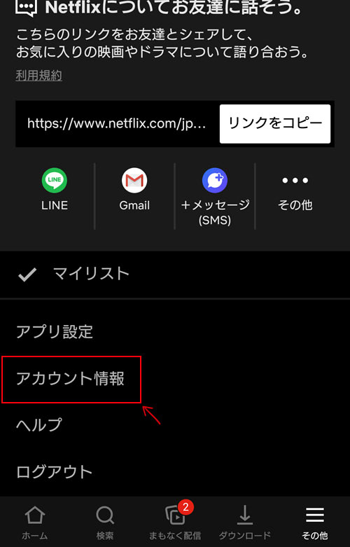 Netflix【視聴中コンテンツ】の消し方|スマホ・PC・iPhone・テレビ各削除方法