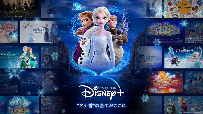 Disney+ (ディズニープラス) に登録した感想【デメリットあり!失敗するかも】レビュー