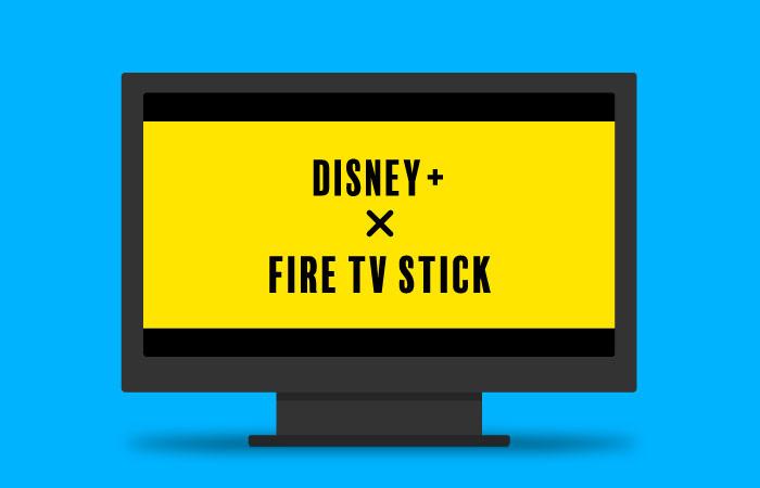 【Disney+ (ディズニープラス)】テレビで見る5つの方法|コスパ最強なのは…