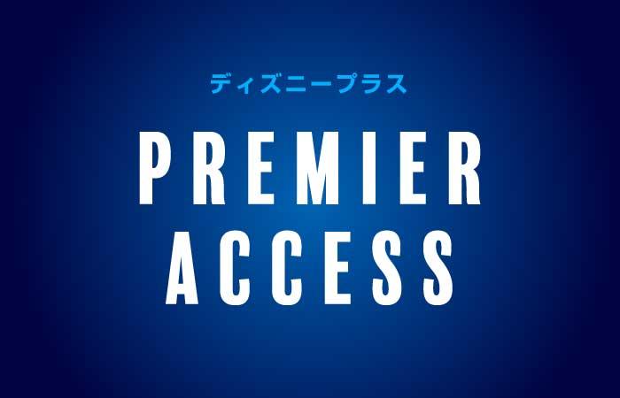 Disney+ (ディズニープラス)【プレミア アクセス】ってなに?『ムーラン』視聴方法について