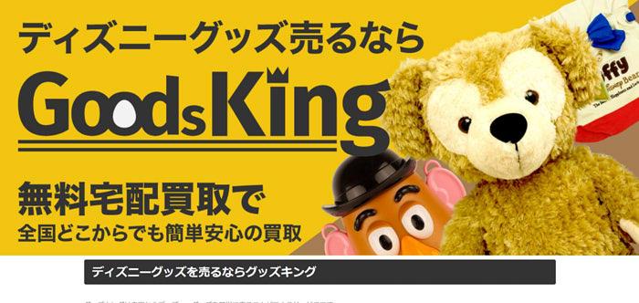 グッズキング(株式会社nandemon)