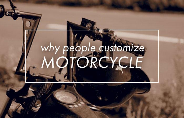私たちがバイクをカスタムする理由