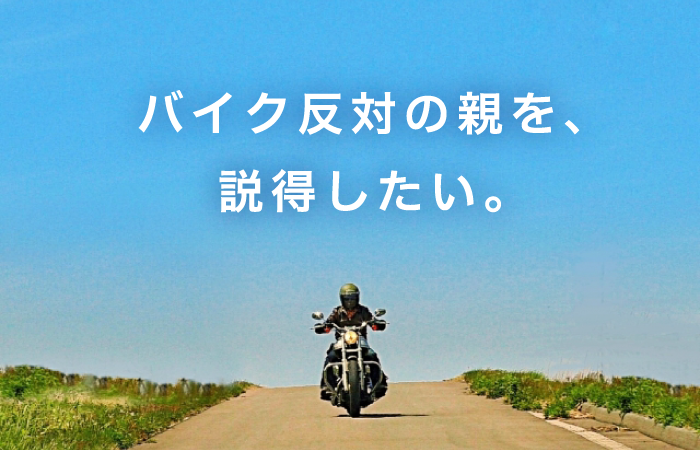 決定版【バイク反対する親を説得する方法】条件付きにして親に譲歩すればOK