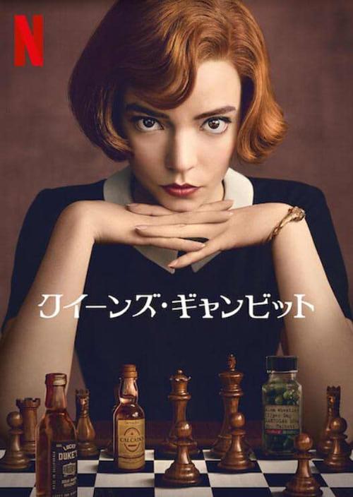 『クイーンズ・ギャンビット』のポスター