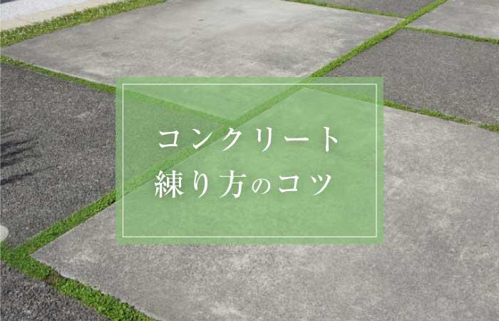 決定版!【セメントの混ぜ方のコツ】ムラなくできるコンクリート、モルタルの簡単な練り方