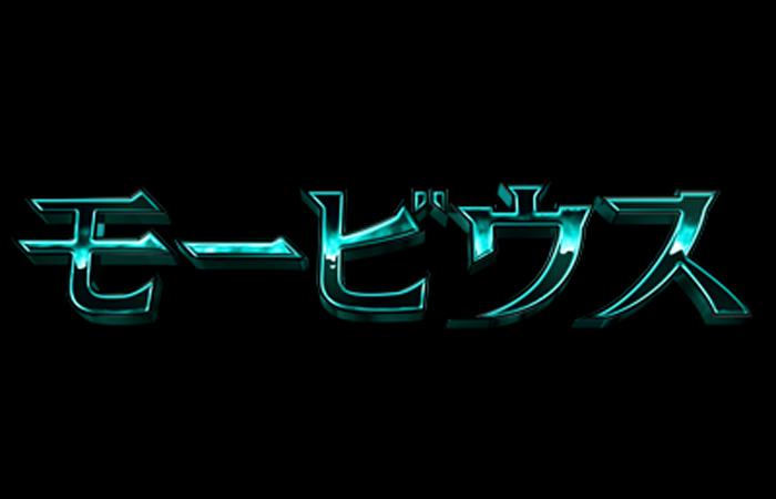 モービウスのロゴ