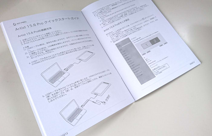 XP-PEN Artist 15.6 Proの説明書