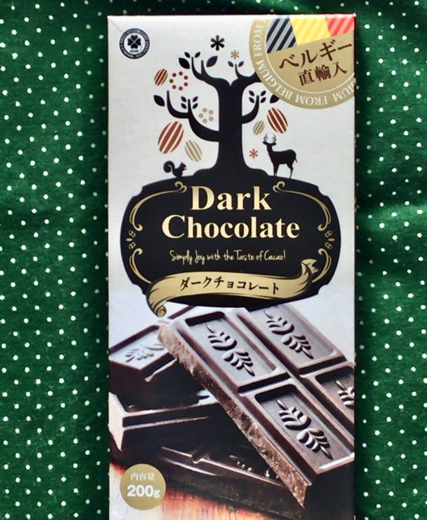 ダークチョコレート1