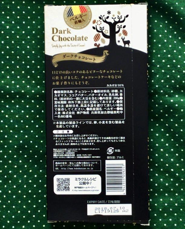 ダークチョコレート2