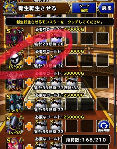 サイコマスター新生転生1