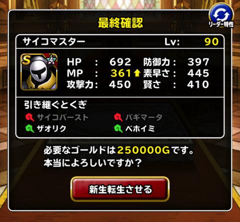 サイコマスター新生転生3