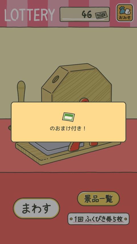 ひきかえ券2