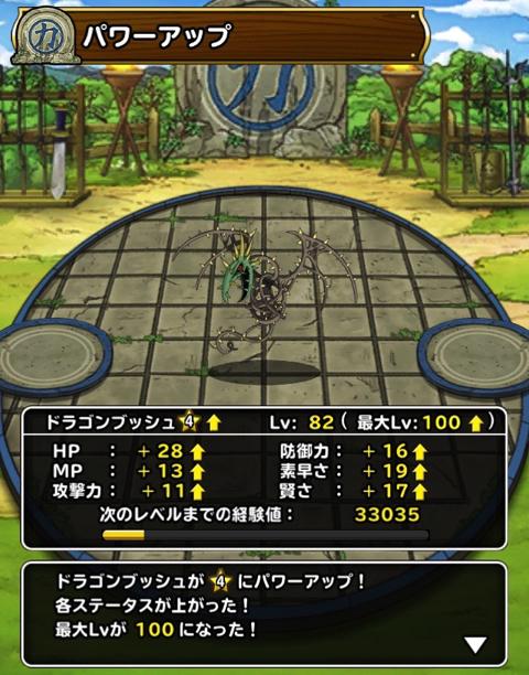 ドラゴンブッシュ☆4+4作成