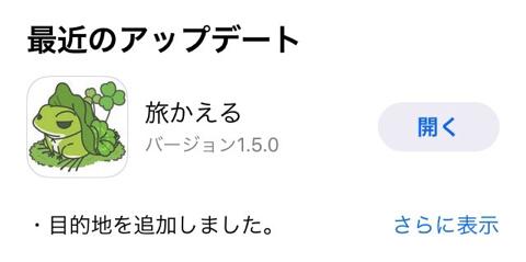バージョン1.5.0
