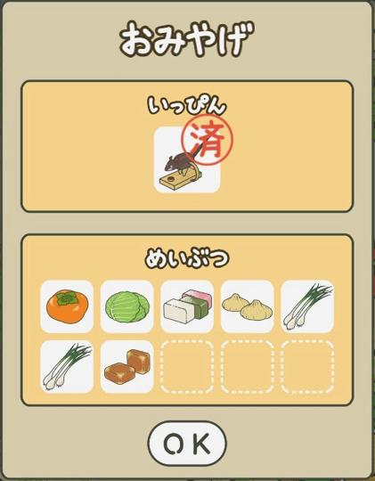 米食いねずみ