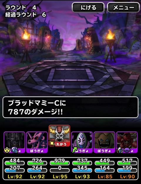 4ラウンド目3