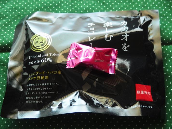 カカオを楽しむチョコレート
