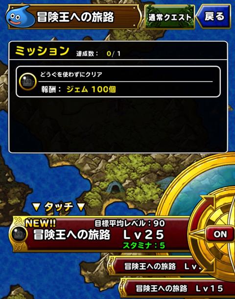 クエスト選択画面