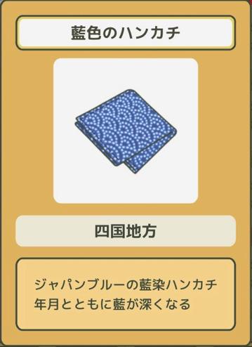 藍色のハンカチ