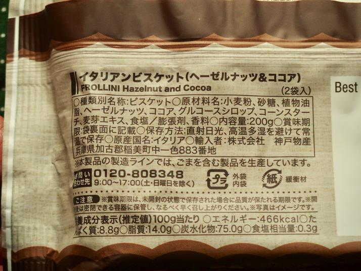 原材料栄養成分