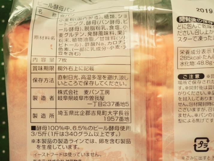 ビール酵母パン