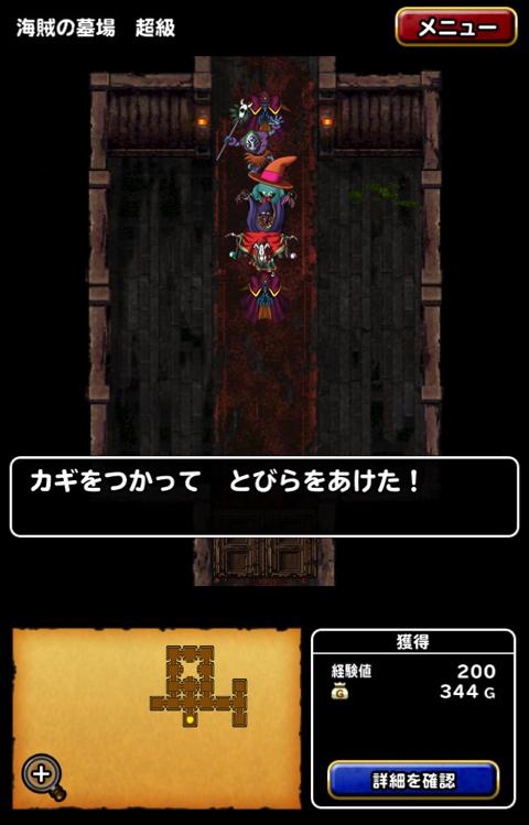 海賊の墓場