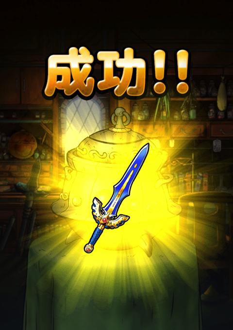 アルスの剣